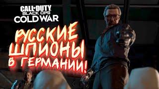 РУССКИЕ ШПИОНЫ В ГЕРМАНИИ! - ВОЙНА В Call of Duty: Cold War #2