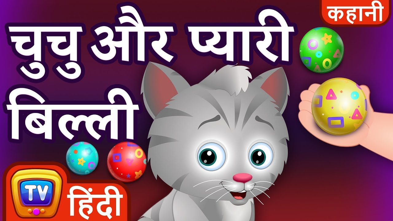 चुचु और प्यारी बिल्ली (ChuChu And The Sweet Kitten) – ChuChuTV Hindi Kahaniya Moral Stories for Kids
