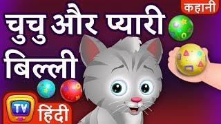 चुचु और प्यारी बिल्ली (ChuChu And The Sweet Kitten) – ChuChuTV Hindi Kahaniya Moral Stories for Kids