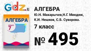 № 495- Алгебра 7 класс Макарычев
