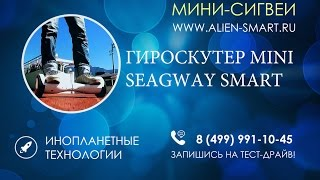 ► Гироскутер Mini Segway (мини-сигвей) Smart. Живи ярко!(Узнай цену на гироскутеры (мини-сигвеи) в Москве и РФ тут: https://alien-smart.ru/giroskutery/ Защита от царапин в Подарок...., 2015-03-22T20:20:19.000Z)