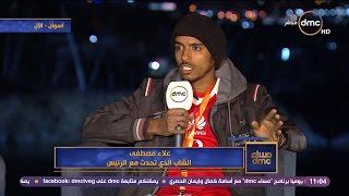 مساء dmc - علاء مصطفى: تم اختياري بشكل عشوائي .. ومذهول من رد فعل الرئيس الى الان