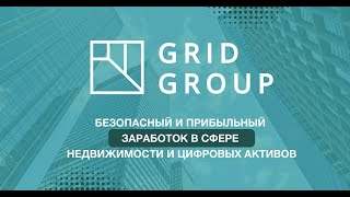 Концепция Grid Group за 5 минут на пальцах! Заработок в интернете на инвестициях в своё будущее!