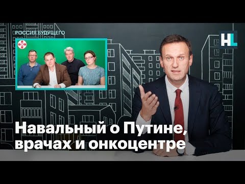 Навальный о Путине, врачах и онкоцентре