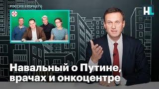 Download Навальный о Путине, врачах и онкоцентре Mp3 and Videos