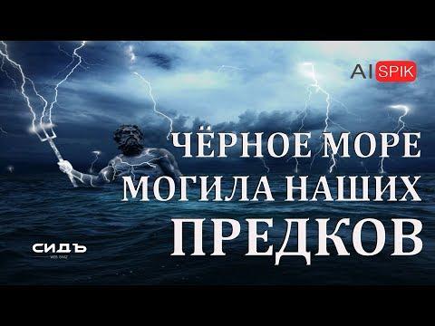 Черное море – могила наших предков.