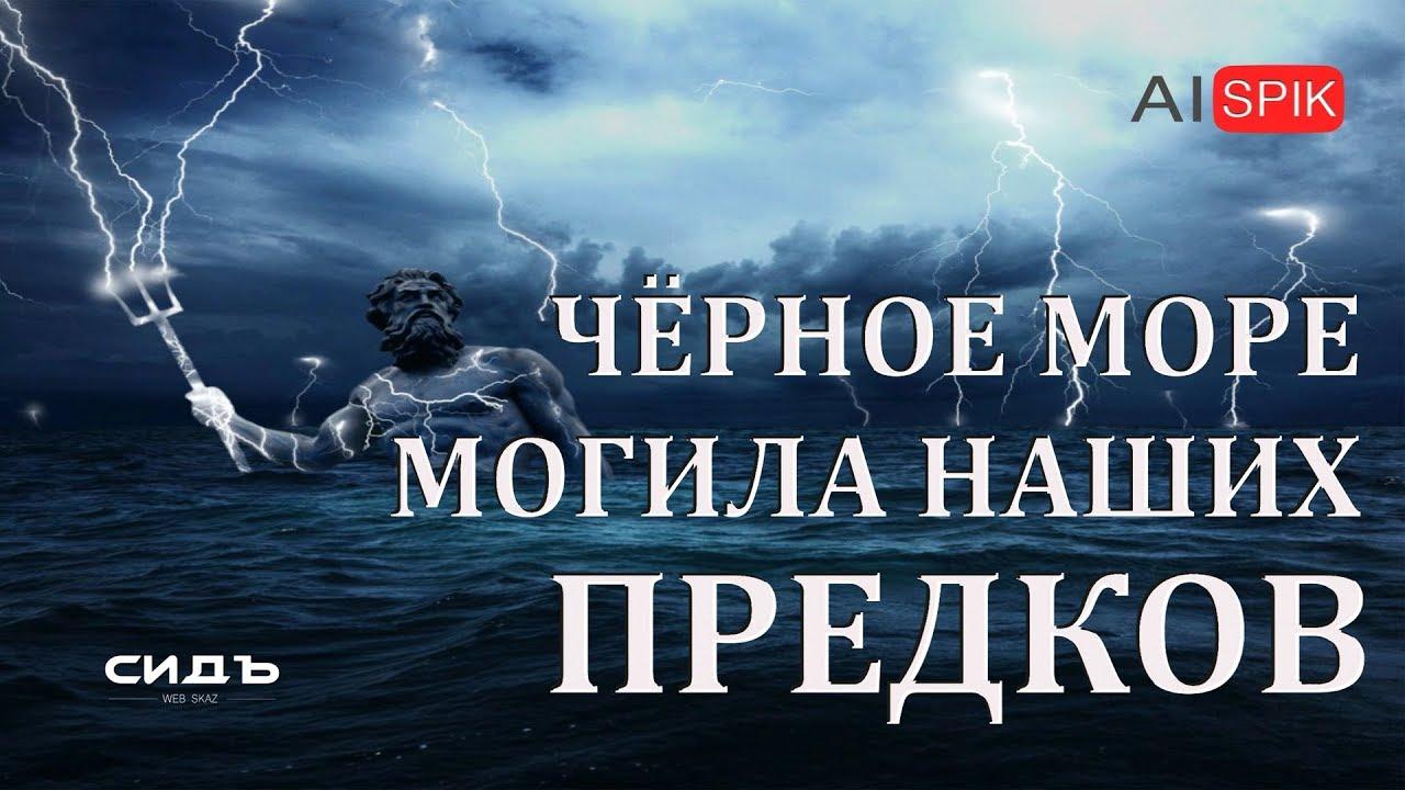Черное море – могила наших предков. - YouTube