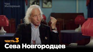 Сева Новгородцев в программе 'Час интервью'. Часть 3.