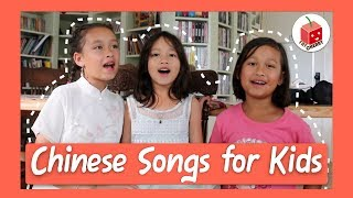 Chinese Songs for Kids | Back to School 2019 | Chinese Song with Pinyin