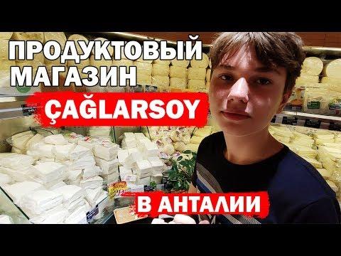 Продуктовый магазин в Анталии Çağlarsoy Чаларсой/ Большой выбор сыров, натуральных масел. Caglarsoy