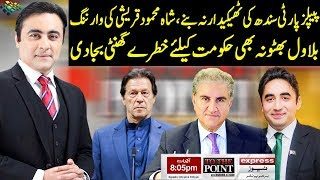 To The Point With Mansoor Ali Khan | 12 May 2020 | Express News | EN1