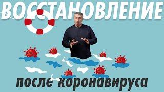 Как восстановиться после коронавируса Советы Рекомендации Доктор Комаровский
