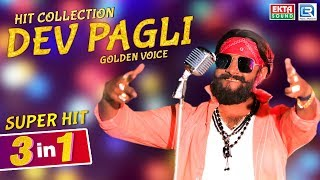 Hit Collection Of DEV PAGLI (Golden Voice) | Dev Pagli - Superhit Songs | 3 in 1 | RDC Gujarati