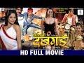 DABANGAI | Superhit Full Bhojpuri Movie 2017 | Manoj R Pandey,Priya Sharma, Anjana Singh,Udhari Babu