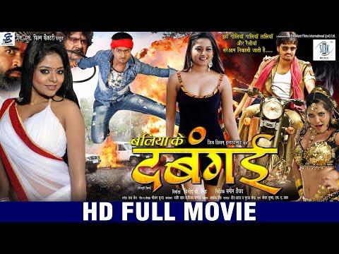 DABANGAI | Superhit Full Bhojpuri Movie 2017 | Manoj R Pandey,Priya Sharma, Anjana Singh,Udhari Babu thumbnail