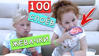 100 СЛОЁВ ЖЕВАЧКИ   Челендж с моей подругой Соней