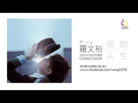 羅文裕(Wing)