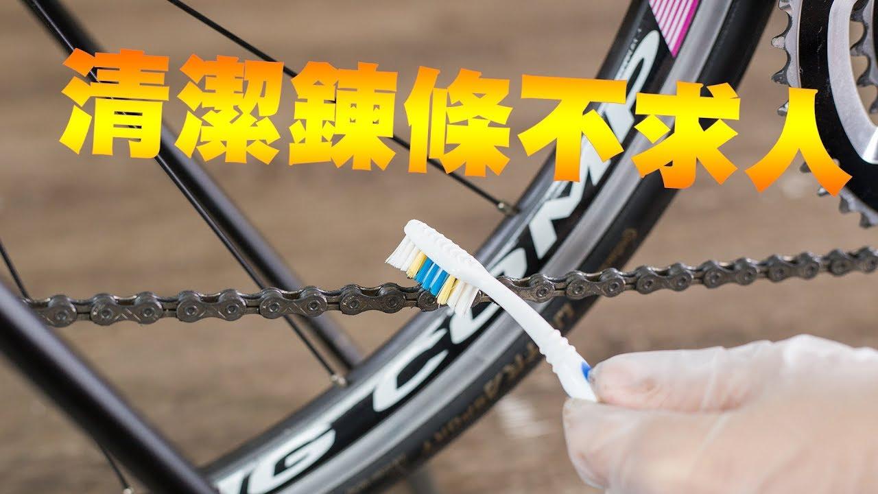 【單車工作室】鏈條清潔保養DIY|單車鏈條清潔教學|單車鏈條保養 - YouTube