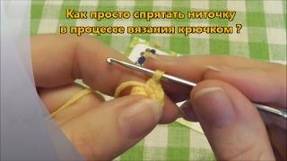 ಊ √ Как просто спрятать нитку. Вяжем игрушки. Уроки вязания.