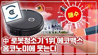 홈코노미 유행으로 中로봇청소기 판매 쑥쑥...에코백스 …