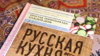 Александр Белькович «Русская кухня. Версия 2.0»