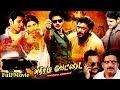 Athiradi Vettai Full Moction Film  Tamil Dubbed Movies vie HD   Mahesh Babu A