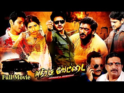 Athiradi Vettai Full Moction Film| Tamil Dubbed Movies|vie HD | Mahesh Babu A