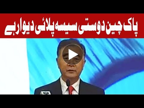 Pak-China friendship is stronger than steel and sweeter than honey - Headlines 12 PM | 14 Aug 2017