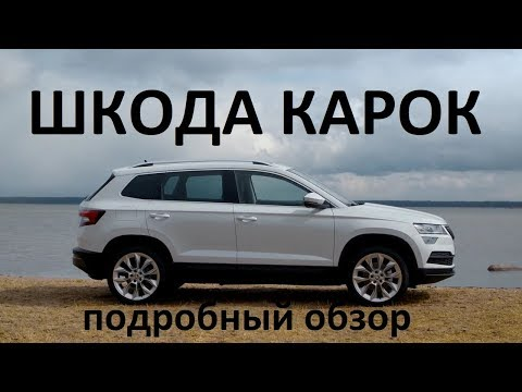 Новый игрок Шкода Карок обзор цены и комплектации в России и Беларуси