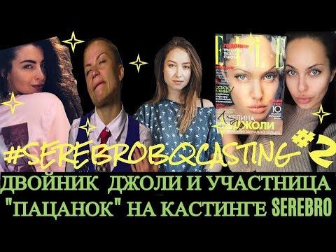 КАСТИНГ В ГРУППУ СЕРЕБРО # 2 