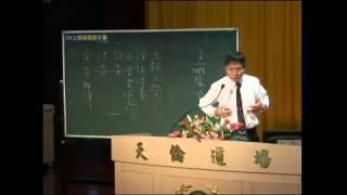 談修道 郭明義 點傳師慈悲(全部) thumbnail