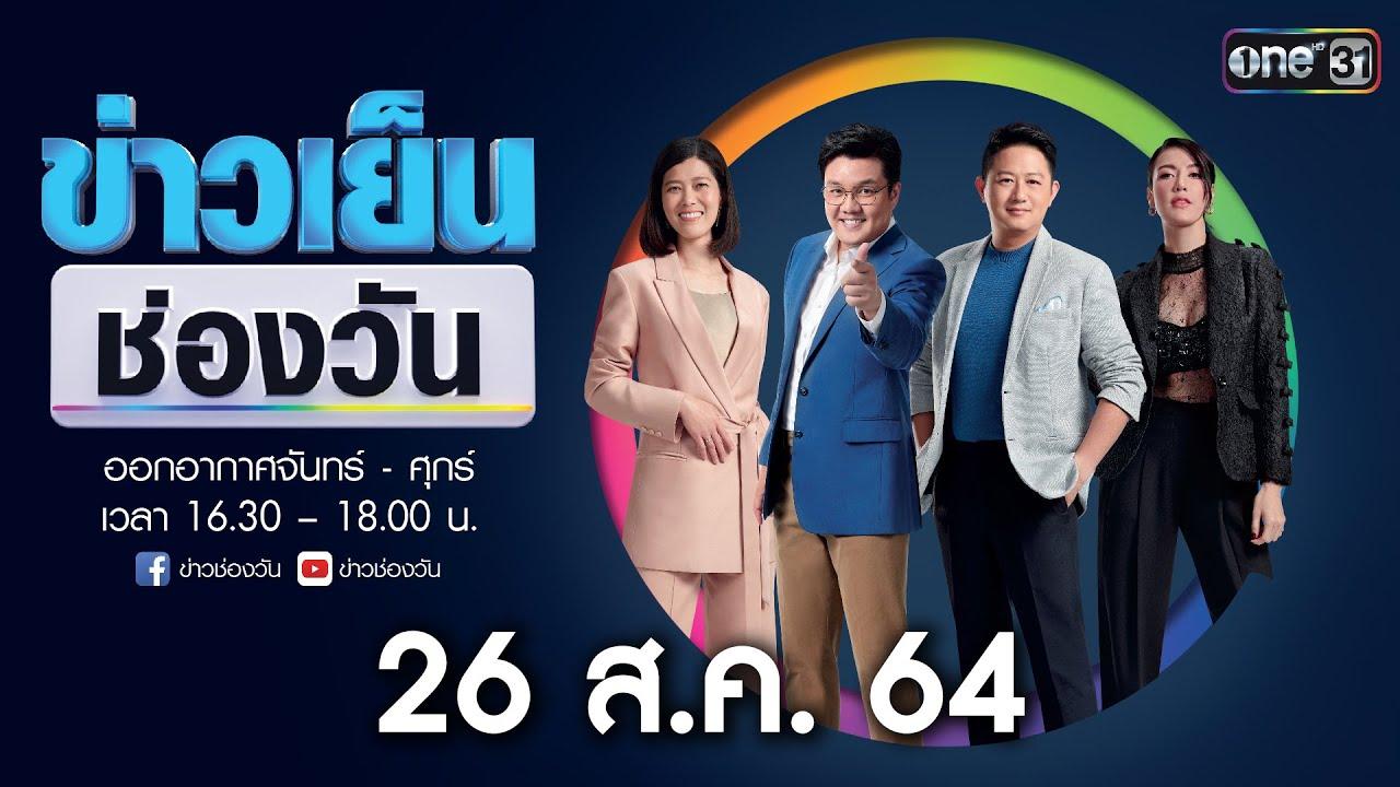 🔴 LIVE #ข่าวเย็นช่องวัน   26 สิงหาคม 2564   ข่าวช่องวัน