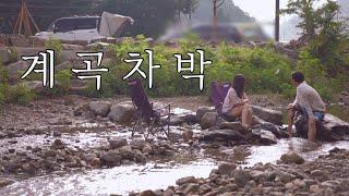 노지차박 / 서울근교 계곡에서 차박하고 왔어요 / 계곡…