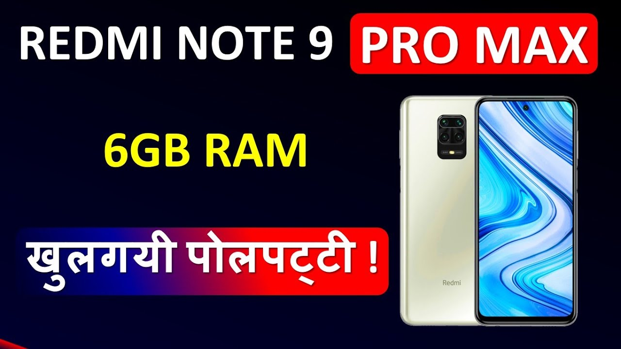 Redmi Note 9 Pro Max की खुल गयी पोलपट्टी? Note 9 Pro Max Not Just Unboxing A lot more than this