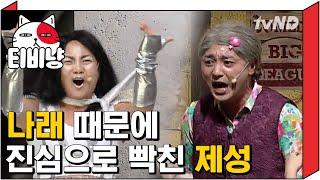 [티비냥] 배로 커튼 먹는 박나래 & 경악하는 황제성, 엽떡급 뜨거운 케미 ♨ | 코미디빅리그 2016 #8