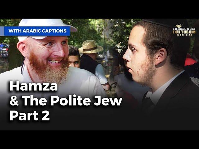 حمزة واليهودي المهذب الجزء الثانى| Hamza & The Polite Jew Part 2