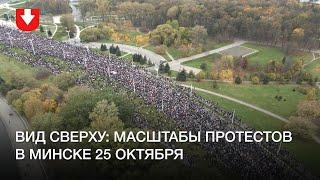 Масштаб протестов в Минске 25 октября. Съемка с квадрокоптера