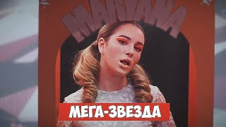Download МАРЬЯНА РО - МЕГА ЗВЕЗДА (RYTP / ПУП) Mp3 and Videos