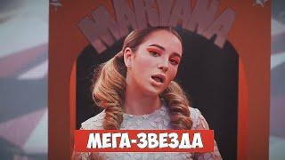 МАРЬЯНА РО - МЕГА ЗВЕЗДА (RYTP / ПУП)