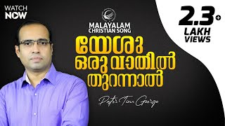New Malayalam christian devotional song | Yeshu Oru Vaathil | Pastor Tinu George
