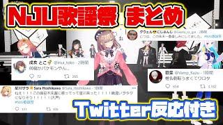 【NJU歌謡祭】全曲まとめ(ライバーのTwitter反応付き)【にじさんじ/切り抜き】