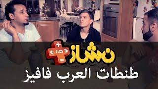 طنطات العرب فافيز