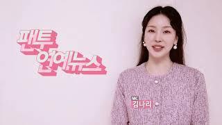 팬투연예뉴스_에스파 불법 촬영논란_에이핑크 데뷔10주년…