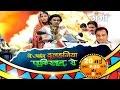 LE AAYIB DULHANIYA PAKISTAN SE | World Telivision Premier On Big Ganga 20.05.2017 (Saturday)