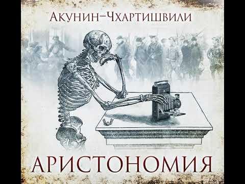 Борис Акунин – Аристономия. [Аудиокнига]
