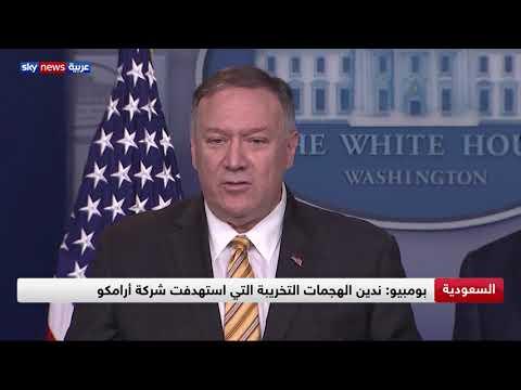 بومبيو يؤكد عدم التسامح مع سلوك النظام الإيراني  - نشر قبل 2 ساعة