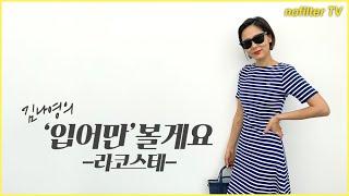 (ENG CC)김나영의 '입어만' 볼게요…