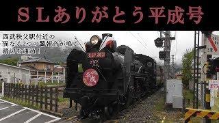 「SLありがとう平成号」西武秩父駅付近の異なる2つの警報音が鳴る踏切を通過!