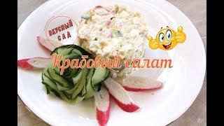✔ Салат с крабовыми палочками ✔ Крабовый салат быстро, просто, вкусно / salad with crab sticks