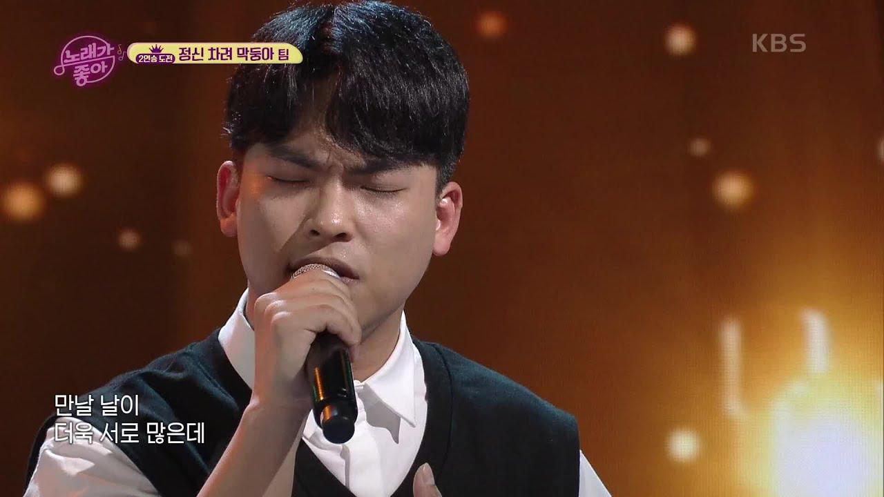 정신 차려 막둥아 - 그대 내게 다시 [노래가 좋아] | KBS 210615 방송